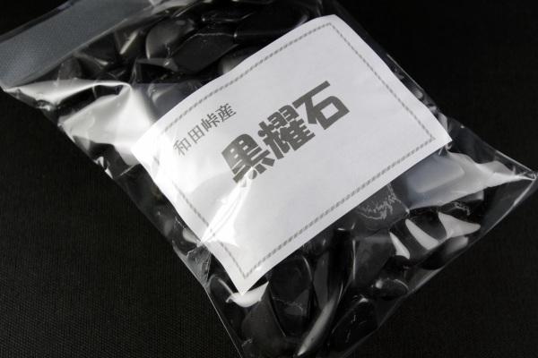和田峠産黒耀石 詰め合わせ 500g