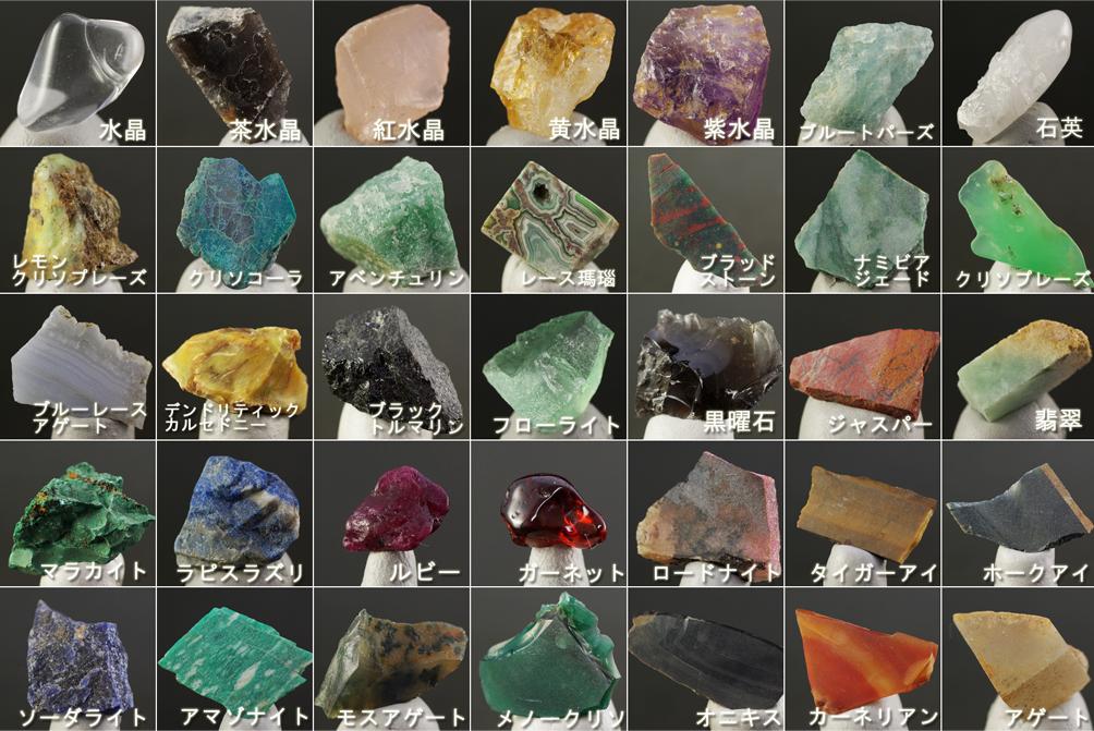 天然石35種 標本詰め合わせ